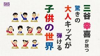 【公式サイト】 https://www.kodomonojijo.com/ *前売チケットは予定枚...