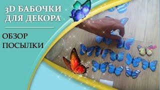 3D Бабочки на стену для декора! Видео обзор посылки!