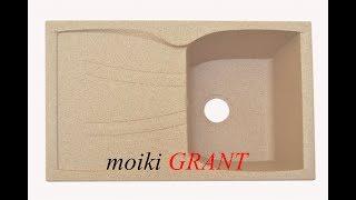 Гранитная мойка для кухни прямоугольная Grant Grain терра.Обзор гранитной мойки производство Украина