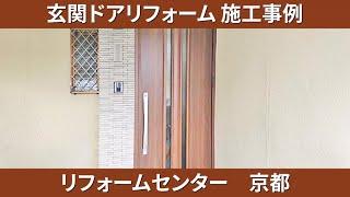 玄関ドアリフォーム施工事例 リフォームセンター 京都