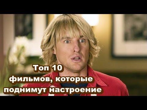 10 ФИЛЬМОВ, КОТОРЫЕ ПОДНИМУТ НАСТРОЕНИЕ ПОСЛЕ ТЯЖЕЛОГО ДНЯ