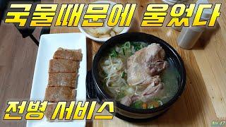 ?유튜브최초공개?리팬닭반마리칼국수 수정시장맛집 닭칼국수…