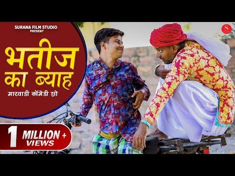 Pankaj Sharma New Comedy | काका ने कराया भतीज का ब्याह - Kaka Bhatij Comedy Show Part-1| जरूर देखिये Mp3