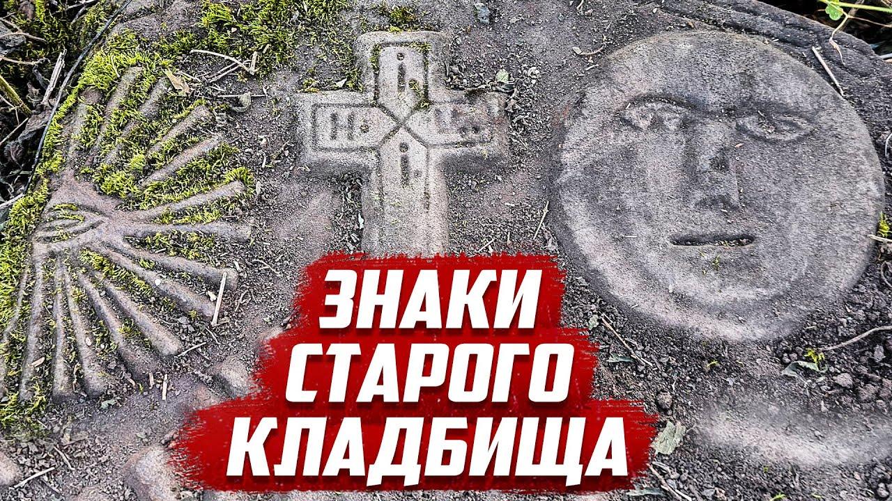 Тайные знаки    Орловская обл. Должанский район. с.Рождественно