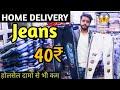 Jeans ख़रीदे होलसेल दाम 40 ₹😱 |Gandhi Nagar jeans manufacturer in Delhi |  Cheapest Denim market🤑