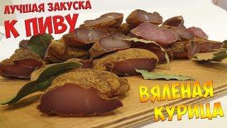 Бастурма из куриного филе, вяленое мясо в домашних условиях (Basturma)