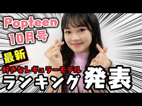 【発表】Popteen10月号好きなレギュラーモデルランキング!【Popteen】