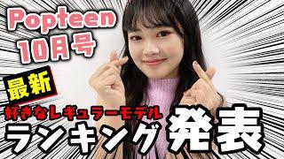 Baixar 【発表】Popteen10月号好きなレギュラーモデルランキング!【Popteen】