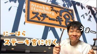 ステーキ宮にいく thumbnail