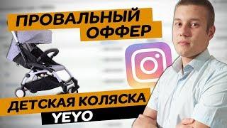 Таргетолог слил деньги |Разбор оффера в Instagram