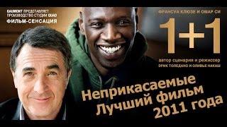 Неприкасаемые. 1+1 Самый лучший фильм 2011 года