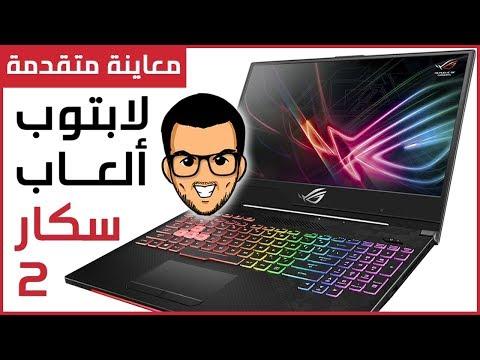 صورة  لاب توب فى مصر لابتوب ألعاب آسوس سكار2.. هل يتحمل؟ شراء لاب توب من يوتيوب