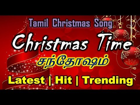 Christmas Time Santhosham   Beniel Wellington   New Tamil Christmas Song 2018 with Lyrics