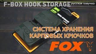 Система хранения карповых крючков от FOX (русcкая озвучка)