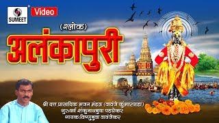 Alankapuri Punya Bhumi Pavitra Vishubua Vavanjekar Shree Vitthal Bhaktigeet Sumeet Music