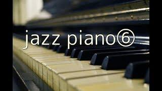 【作業用bgm】Jazz piano⑥ 2hour 爵士钢琴 재즈 피아노 Piano de jazz ジャズピアノ⑥ 2時間