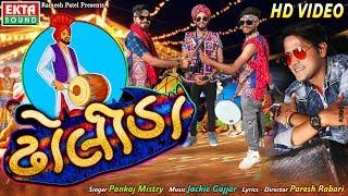 Dholida || Pankaj Mistry || HD || Ekta Sound