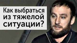 Как выбраться из тяжелой ситуации Разбор с Михаилом Дашкиевым Бизнес Молодость