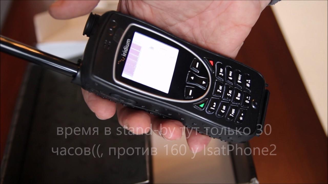 Iridium 9575 Extreme - спутниковый телефон