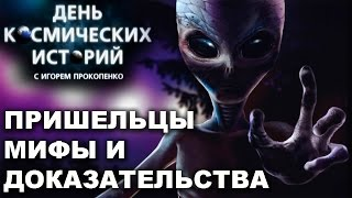 Космические истории с Игорем Прокопенко. Пришельцы. Мифы и доказательства
