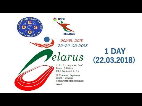 6th EC Indoor Athletics 2018 in Gomel, Belarus (22.03.2018) 1 day