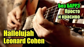 Hallelujah - Leonard Cohen   На гитаре + разбор