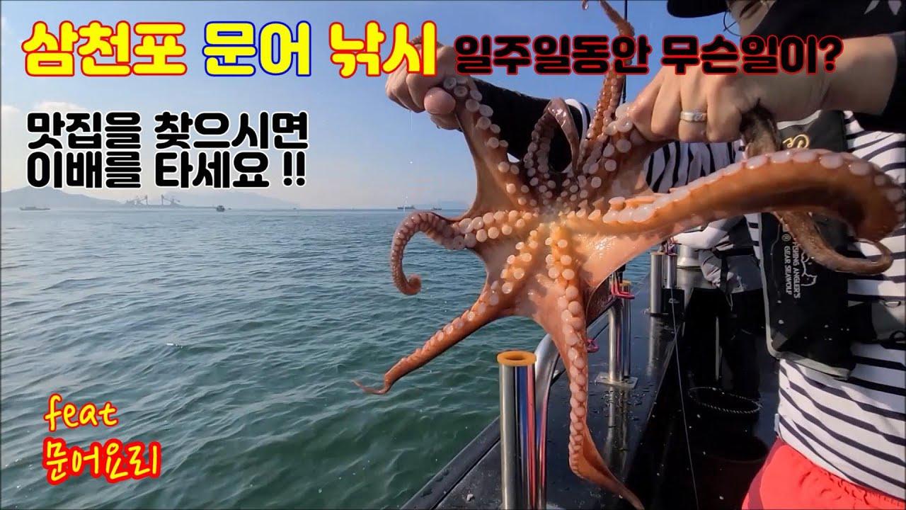 삼천포 문어 낚시 !! 알수가 없네요 ㅠㅠ feat.큰바다호