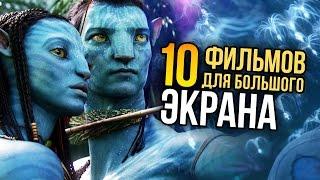 10 фильмов для БОЛЬШОГО экрана