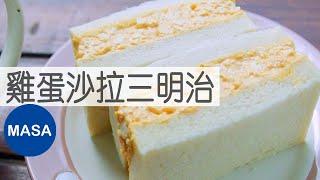 日式便利商店風-雞蛋沙拉三明治/Egg Salad Sandwich|MASAの料理ABC