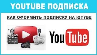 Как оформить YouTube подписку и получать уведомления о новых видео(YouTube ПОДПИСКА или как правильно оформить подписку на канал и получать уведомления о новых загруженных виде..., 2015-04-04T14:08:46.000Z)