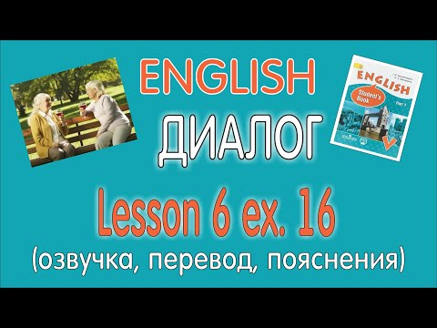 УЧЕБНИК 5 КЛАСС ВЕРЕЩАГИНА АФАНАСЬЕВА LESSON 6 (ДИАЛОГ)