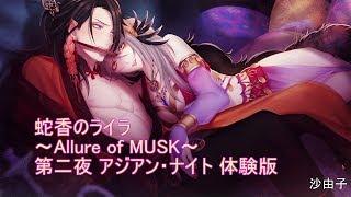 [乙女] 蛇香のライラ ~Allure of MUSK~ 第二夜 アジアン・ナイト 体験版です