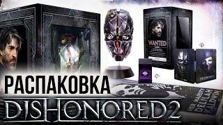Распаковка: Dishonored 2 - Коллекционное издание