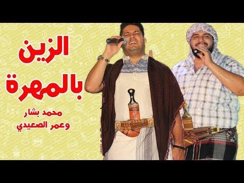 أغنية الزين بالمهرة - عمر الصعيدي و محمد بشار - حفلات عيد الفطر في المهرة و حضرموت ٢٠١٨ thumbnail