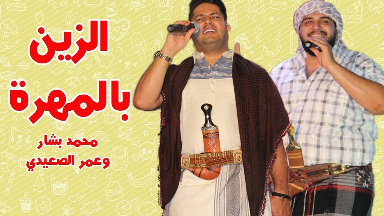 الزين بالمهرة عمر الصعيدي و محمد بشار