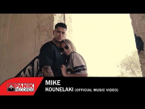Mike - Κουνελάκι | Kounelaki - Official Music Video