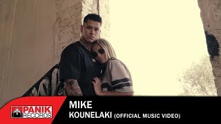 Mike - Κουνελάκι | Kounelaki - Official Music Video