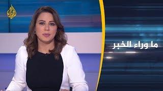 🇱🇾 ما وراء الخبر - عودة الحكومة الليبية للقتال ضد حفتر