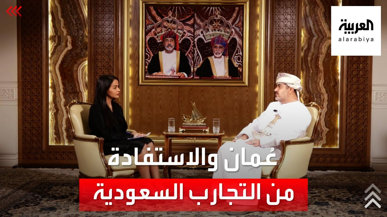 وزيرعُماني لموفدة العربية: لتوفيرالإنترنت في أرجاء السلطنة إطلعنا على تجربة السعودية في -ون ويب-  - 17:56-2021 / 9 / 24