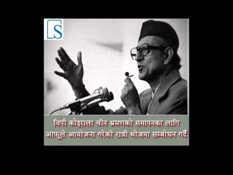 B.P. Koirala's speech during China visit 1960