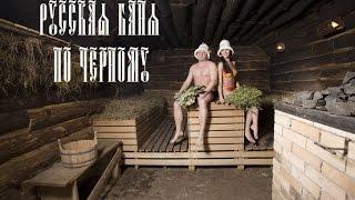 Двухсот летняя Русская баня по чёрному.