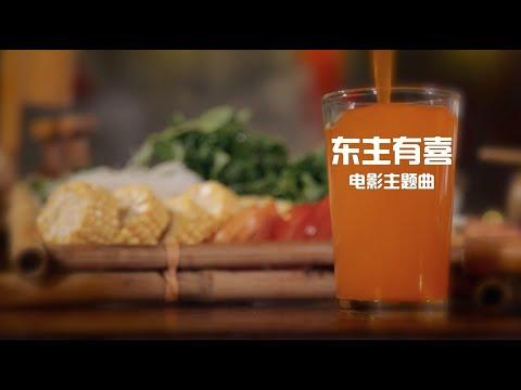 """电影 """"东主有喜"""" 主题曲 -《新年小心愿》MV  (988官方完整版)"""