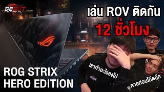 Video ROV ต่อเนื่อง 12 ชม. บน ROG Hero Edition ไหวมั้ยต้องดู!!! download MP3, 3GP, MP4, WEBM, AVI, FLV Oktober 2018