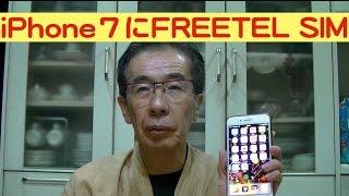 iPhone7PlusにFREETELのSIM設定