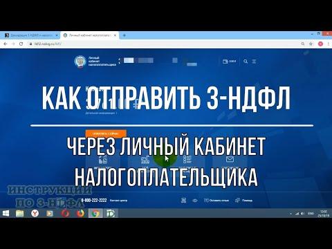 Как подать декларацию 3 НДФЛ в личном кабинете налогоплательщика: отправка 3-НДФЛ через интернет