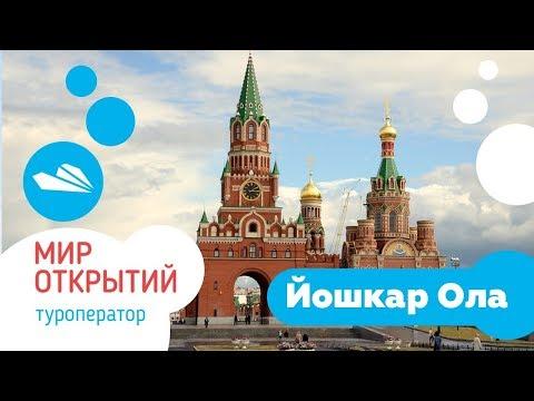 Тур в Йошкар Олу из Кирова