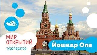 видео Туры из Кирова