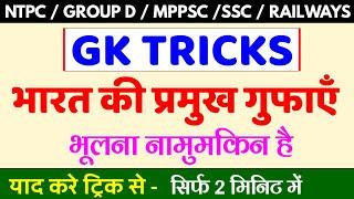    Gk Tricks    भारत की प्रमुख गुफाएँ    Important Caves in India    Royal Study   Dev Nagar   ssc 