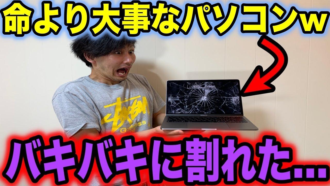 新品MacBookがバキバキに割れてるドッキリwww