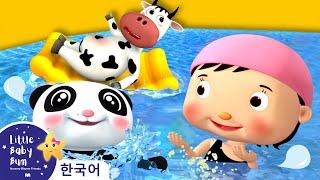 수영 송 | 여름 동요 | 인기 동요 | 리틀 베이비 …